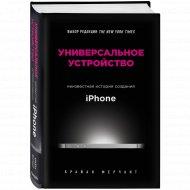 Книга «Универсальное устройство. Неизвестная история создания iPhone».