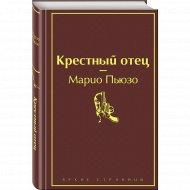 Книга «Крестный отец».