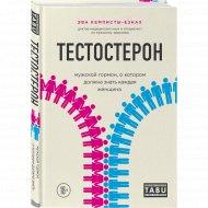 Книга «Тестостерон. Мужской гормон, о котором должна знать каждая».