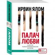 Книга «Палач любви и другие психотерапевтические истории».