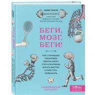 Книга «Беги, мозг, беги! Как с помощью тренировок помочь мозгу».