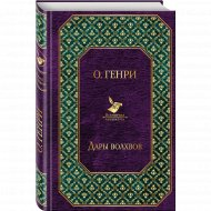 Книга «Дары волхвов».