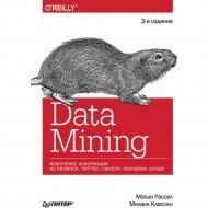 Книга «Data mining. Извлечение информации».
