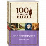 Книга «Коллекционер».