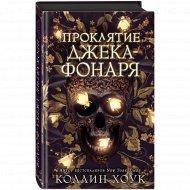 Книга «Проклятие Джека-фонаря».
