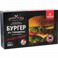 Полуфабрикат мясной «Бургер из говядины» замороженный, 360 г.