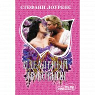Книга «Идеальный любовник».