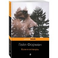 Книга «Если я останусь».