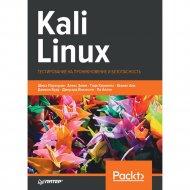 Книга «Kali Linux. Тестирование на проникновение».