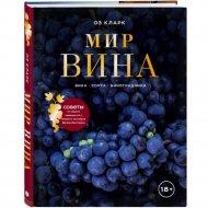 Книга «Мир вина. Вина, сорта, виноградники».