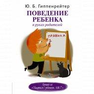 Книга «Поведение ребенка в руках родителей».