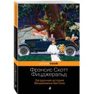 Книга «Загадочная история Бенджамина Баттона».