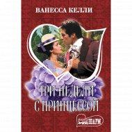 Книга «Три недели с принцессой».