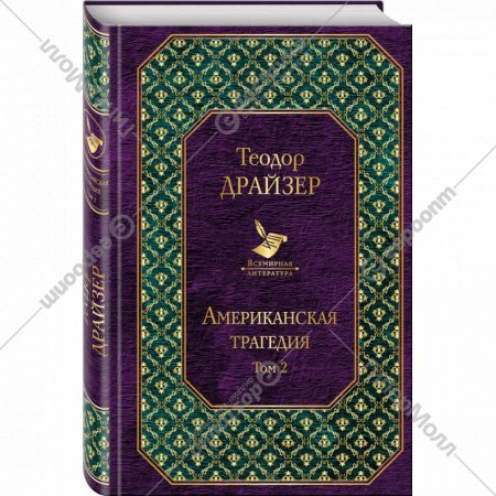 Книга «Американская трагедия» комплект из 2 книг.
