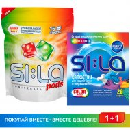 Капсулы «SI:LA» Color, с отбеливающими салфетками для стирки, 15 и 20 шт
