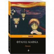 Книга «Замок» Франц Кафка.