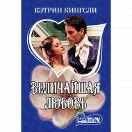 Книга «Величайшая любовь».
