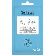 Патчи для глаз «SelfieLab» с гиалуроновой кислотой, 1 пара.