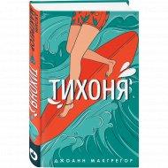 Книга «Тихоня».