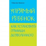 Книга «Упрямый ребенок: как установить границы дозволенного».
