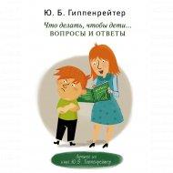 Книга «Что делать, чтобы дети... Вопросы и ответы».