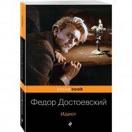Книга «Идиот» Федор Достоевский.