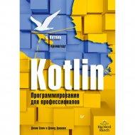 Книга «Kotlin. Программирование для профессионалов».
