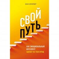 Книга «Свой путь. Как эмоциональный интеллект сделает из тебя бренд».