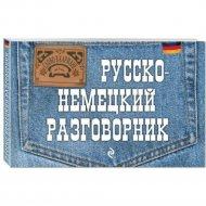 Книга «Русско-немецкий разговорник».