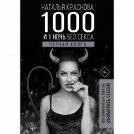 Книга «1000 и 1 ночь без секса. Черная книга».