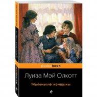 Книга «Маленькие женщины».