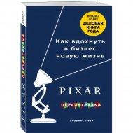 Книга «Pixar. Перезагрузка. Книга по антикризисному управлению».