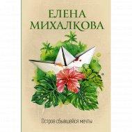 Книга «Остров сбывшейся мечты».