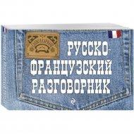 Книга «Русско-французский разговорник».