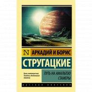 Книга «Путь на Амальтею. Стажеры».