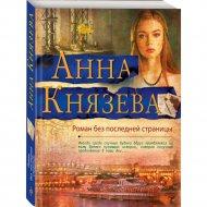 Книга «Роман без последней страницы».