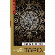 Книга «Таро: как научиться читать».