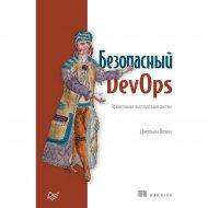 Книга «Безопасный Devops. Эффективная эксплуатация».