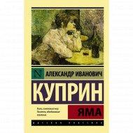 Книга «Яма».