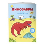 Книга «Динозавры» с наклейками.
