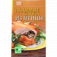 Книга «Семь поварят »Любимые блюда из птицы».