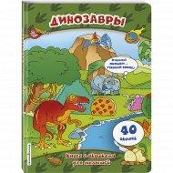 Книга «Динозавры» книги с окошками.
