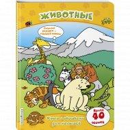 Книга «Животные» книги с окошками.