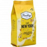 Кофе в зернах «Paulig» New York, 400 г.