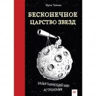 Книга «Бесконечное царство звезд».