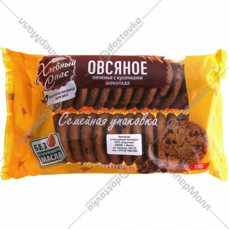 Печенье сдобное «Овсяное» с кусочками шоколада, 500 г.