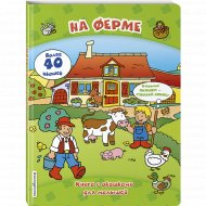 Книга «На ферме» с окошками.