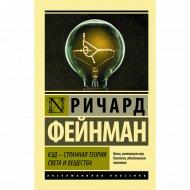 Книга «КЭД - странная теория света и вещества».