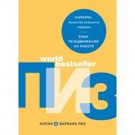 Книга «Искусство успешного общения. Язык телодвижений на работе».
