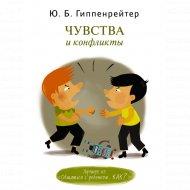 Книга «Чувства и конфликты».